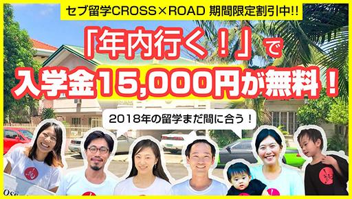 「年内行く!」で入学金15,000円が無料