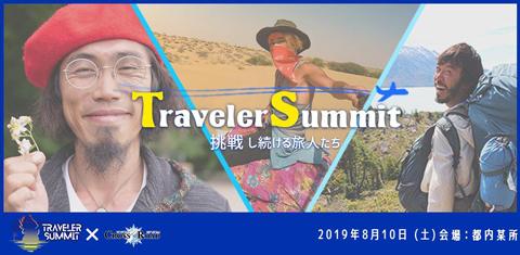 2019年8月10日 (土) 東京開催!