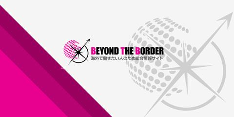 海外就職情報サイトBEYOND THE BORDER