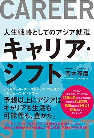 キャリア・シフト~人生戦略としてのアジア就職~(経済界)